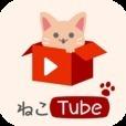 ねこTube for YouTube 癒しの猫動画まとめアプリ