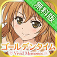 ゴールデンタイム Vivid Memories SP 無料版