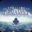 脱出ゲーム 天空島からの脱出 限りない大地の物語