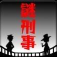 謎解き刑事からの挑戦状:無料アドベンチャーゲーム・ミステリー