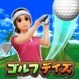ゴルフデイズ : エキサイト リゾートツアー