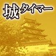 城プロタイマー(β) マメな殿だちのためのプレイ支援ツール