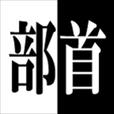 漢検1級対策 漢字部首 様々な部首をしっかり覚えよう