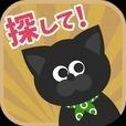 うちの黒猫を探してください (迷いねこパズル)