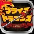 無課金DEゲーム攻略/プライズ&ドラゴンズ 〜そして懸賞へ〜 for パズドラ・パズル&ドラゴンズ
