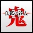 【鬼ムズ】 印鑑の達人(鬼)