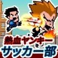 熱血ヤンキー サッカー部 ‐Kick Hero‐