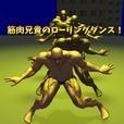筋肉兄貴のローリングダンス!