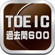 リーディング過去問題600 For TOEIC