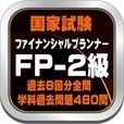 FP 2 ファイナンシャルプランナー2級 学科過去問8回
