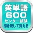 英単語600は高校三年生の大学受験を応援するアプリです