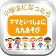 九九掛け算を楽しく遊びながら九九を自然に覚える小学生のアプリ