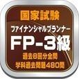 FP 3 ファイナンシャルプランナー3級 学科過去問8回