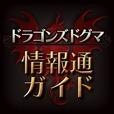 ドラゴンズドグマ 情報通ガイド