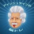 アインシュタインの脳トレLite
