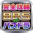 完全攻略BBS for パズドラ