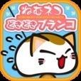 ねむネコどきどきブランコ~無料ねこゲームアプリ~