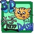 3D猫ちゃん猛ダッシュ