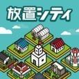 放置シティ ~完全無料!のんびり街づくりゲーム~