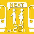 電車カウントダウン 大阪・京都・兵庫・奈良・和歌山・滋賀