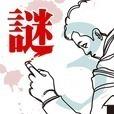 【謎解き】罪と罰3/推理ノベルゲーム型ミステリーアドベンチャ