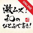 激ムズ!和のひとふで書き!online