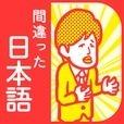 【謎解き】間違った日本語