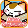 ねむネコジェットコースター~無料ねこゲームアプリ~