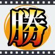 ギャンブル必勝 無料動画
