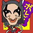 forポルポルと遊ぼう!〜ママチャリで日本1周してる大魔王ポルポルだよ〜