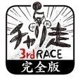 チャリ走3rd Race -全国への挑戦- 完全版