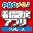 PROメロ♪ワンピース 着信設定アプリ