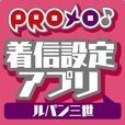 PROメロ♪ルパン三世 着信設定アプリ