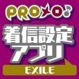 PROメロ♪EXILE 着信設定アプリ