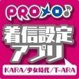 PROメロ♪KARA/少女時代/T-ARA着信設定アプリ