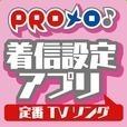 PROメロ♪定番TVソング 着信設定アプリ