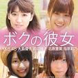 ボクの彼女 AKB48 大島優子 前田敦子 北原里英 指原莉乃.