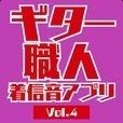 ギター職人着信音アプリVol.4(X JAPAN 2)