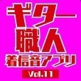 ギター職人着信音アプリVol.11(映画音楽PART1)