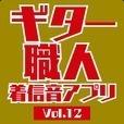 ギター職人着信音アプリVol.12(聖飢魔II)