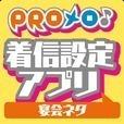 PROメロ♪宴会ネタ 着信設定アプリ