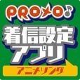PROメロ♪アニメ着信設定アプリ