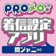PROメロ♪関ジャニ∞ 着信設定アプリ