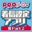 PROメロ♪嵐 Part2 着信設定アプリ