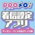 PROメロ♪ディズニーファン アレンジ編 着信設定アプリ