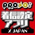 PROメロ♪X JAPAN 着信設定アプリ