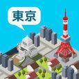 東京ツクール - 街づくり×パズル
