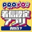 PROメロ♪西野カナ着信設定アプリ