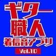 ギター職人着信音アプリVol.10(レッド・ツェッペリン)