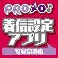 PROメロ♪安室奈美恵 着信設定アプリ